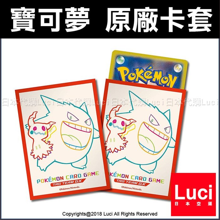 Pokemon 耿鬼 限定 遊戲卡 卡套 PTCG 64枚 寶可夢 牌套 桌遊 皮卡丘 精靈 卡牌 LUCI日本代購