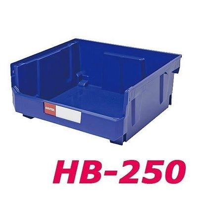 來電180~附發票 [東北五金] 樹德 HB耐衝擊分類置物盒 HB-250 整理盒/ 收納箱/玩具收納箱 零件盒