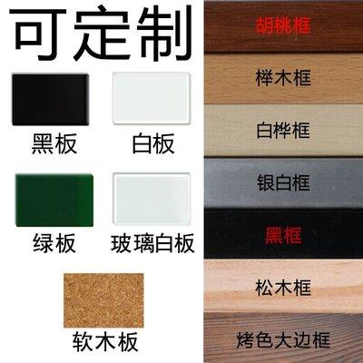 (奈久旗艦店)定制訂做磁性大小黑板掛式 鏡面雙面軟木廣告板 玻璃白板墻定做#黑板#展示牌#(規格不同 價格不同 下標先詢價)p