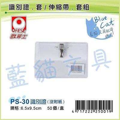 【可超商取貨】辦公用品/證件套、卡套【BC17293】〈PS-30〉識別證(沒附紙)-單入《歐菲士》【藍貓文具】