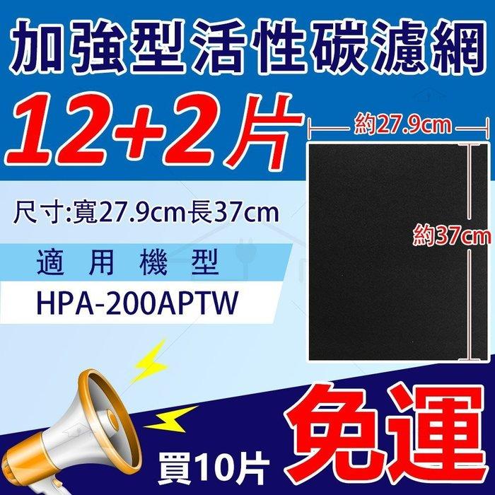 Honeywell 抗敏空氣清淨機 HPA-200APTW/HPA-202APTW 適用活性碳濾網 10組免運12送2組