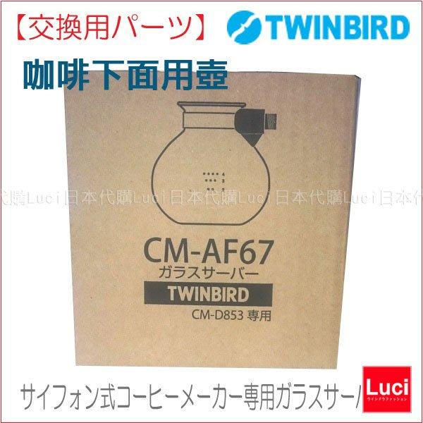 雙鳥牌 TWINBIRD CM-D853  CM-D854 日本製 原廠下壺 交換用 CM-AF67 LUCI日本代購