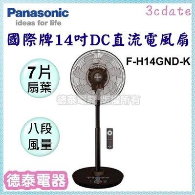 可議價~Panasonic【F-H14GND-K】國際牌14吋 DC直流電風扇【德泰電器】