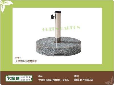 35公斤 大理石傘座【大綠地家具】遮陽傘座/水泥複合材質/造型傘座/室內戶外兩用