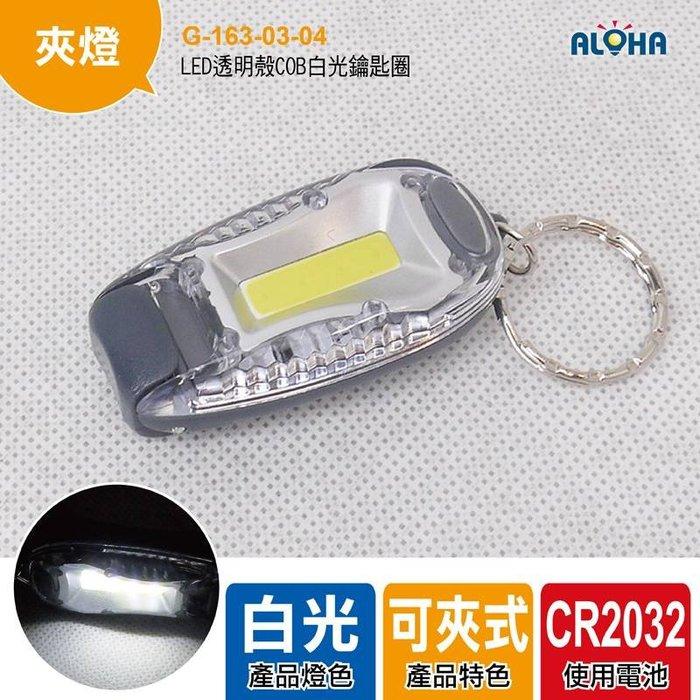 LED燈夾式鑰匙圈【G-163-03-04】LED透明殼COB白光鑰匙圈/裝飾燈/路跑/夜跑/臂章/營繩燈/自行車燈