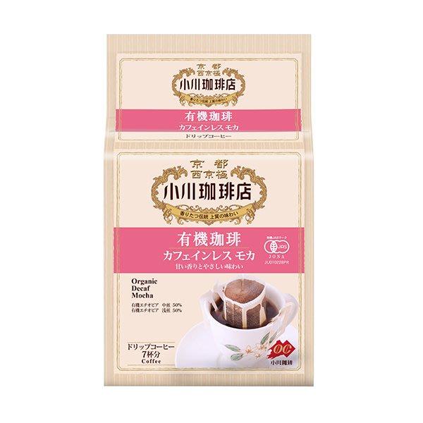 【Lady IN 國際代購】小川珈琲店 有機咖啡 低咖啡因摩卡滴濾/耳掛式咖啡 7杯份《日本製,預購》