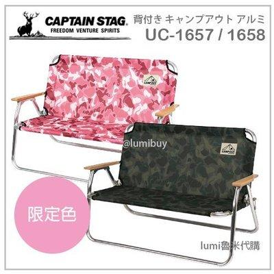 【限量色 現貨】日本原裝 CAPTAIN STAG 鹿牌 CAMPOUT 迷彩 雙人 折疊椅 露營 輕量 實木