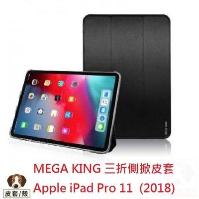 MEGA KING 三折側掀皮套 Apple iPad Pro 11  (2018)
