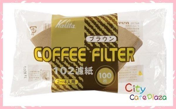 ~附發票~【城市咖啡】 買五送一 日本 Kalita 102 無漂白 濾紙 NK102 100 入 濾杯 專用 咖啡濾紙