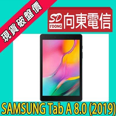 【向東-台中河南店】三星tab a 2019 t295 8吋 lte 5100mah『攜碼台灣5G999』1元