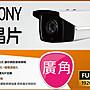 SONY 323晶片 1080P 2.8MM 防水型 紅外線攝...