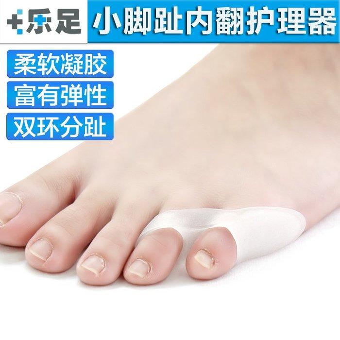 洛克小店小腳趾內翻分趾器 小拇指外翻矯正 保護套拇外翻重疊趾分離器