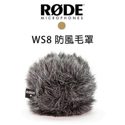 『e電匠倉』RODE WS8 豪華防風毛罩 NT5 NT55 NT6 NT55MP 電容式麥克風 收音 錄音 風罩