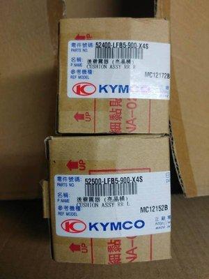 『油工廠』KYMCO 光陽 原廠 LFB5 橘色 避震器 後避震器 中密式 通用 雷霆/雷霆王