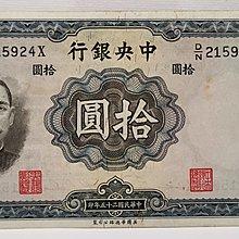 中央銀行 拾元 中华民国二十五年