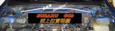 SUBARU IMPREZA GC8  專用 旗艦型 寬版加強型鋁合金引擎室拉桿 / 平衡桿