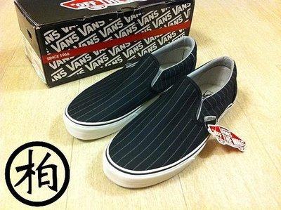 【柏】VANS Classic Slip-On 黑底白線 直條紋 潮流復古 基本款 至尊鞋 懶人鞋 US.10