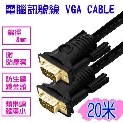 【易控王】3+6工程專用VGA CABLE 電腦訊號線 20米 VGA線 鍍金頭 附防塵套(30-005)