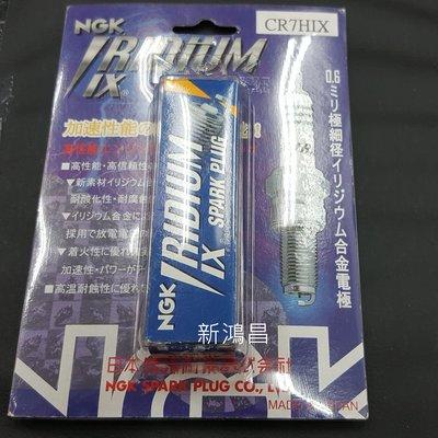 【新鴻昌】NGK 銥合金火星塞 短牙 CR7HIX RS ZERO NEW CUXI