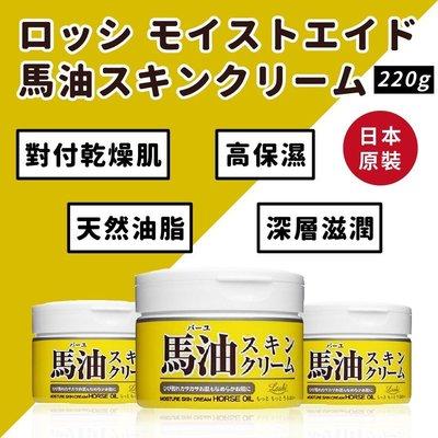 【馬油Loshi】日本北海道修護乾燥肌...