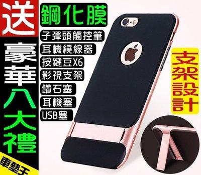 【車墊王】◎送八禮-鋼化膜等◎支架設計『商務系列iPhone6s 4.7吋支架手機殼』 雙層套設計/防刮防摔保護殼