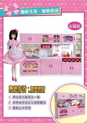 111玩具--正版---安麗莉-智能廚房音樂禮盒套裝-特價1300元