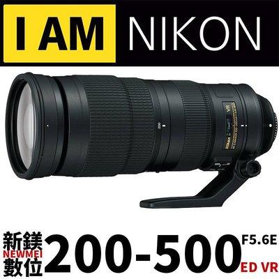 【新鎂】平輸 Nikon AF-S 200-500mm f5.6 E ED VR 高CP值 另有便宜公司貨 歡迎電洽詢問
