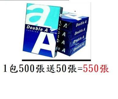 新竹 含稅 double a a4 影印紙 80磅 (1包500張送50張)=550張 新竹市