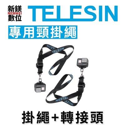 【新鎂-詢問另有優惠】TELESIN 副廠配件 專用頸掛繩 適用GOPRO 全系列 GP-WHS-001