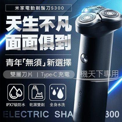 小米 米家電動刮鬍刀S300 三刀頭3...