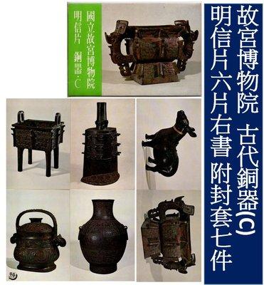 【故宮郵片】 故宮博物院古代銅器(C)明信片六全 附封套共七件TMC0386