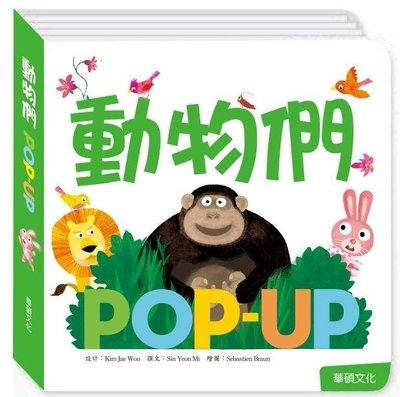 【小幫手2館】華碩文化 pop-up 趣味認知立體書 - Pop up.6動物
