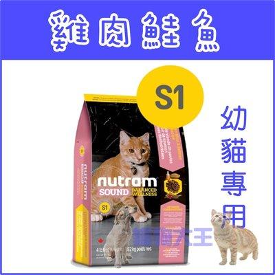 **貓狗大王**【贈200元禮卷】【Nutram紐頓】S1幼貓雞肉鮭魚----1.8KG