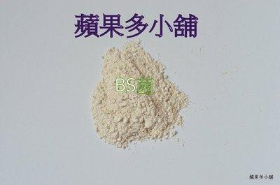 蘋果多小舖~BS菌.枯草桿菌1號.微生物製劑.乳酸菌.酵母菌~50公克50元