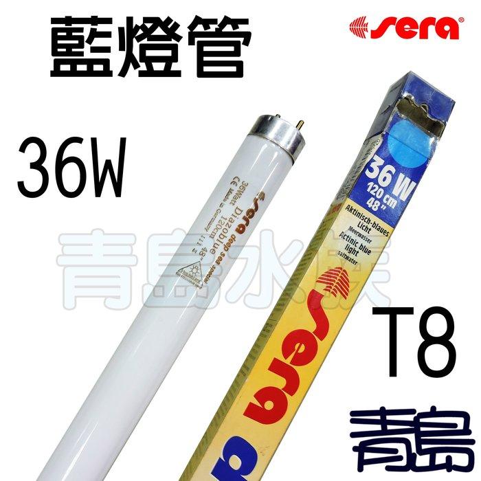 五3中1庫存品↓↓。。。青島水族。。。S6966德國Sera喜瑞----藍燈管==36W