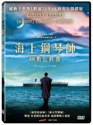 <<影音風暴>>(全新電影2004)海上鋼琴師 4K數位修復  DVD  全120分鐘(下標即賣)48