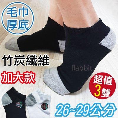 兔子媽媽(超值3入)台灣製加大毛巾厚底船型襪3997 竹炭厚底襪/低口襪/短襪/男船形襪/竹炭纖維