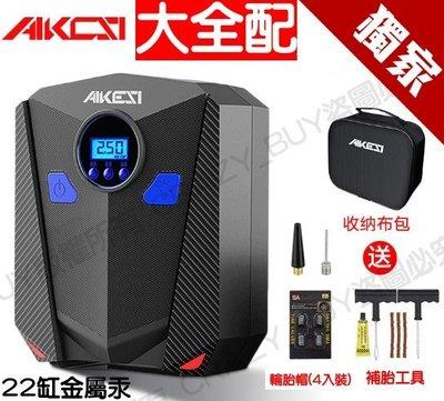 大全配【AIKESI打氣機】 充氣機 電動打氣機 適用米其林 類似 12266 4398ML 汽車打氣機 充氣機 補胎