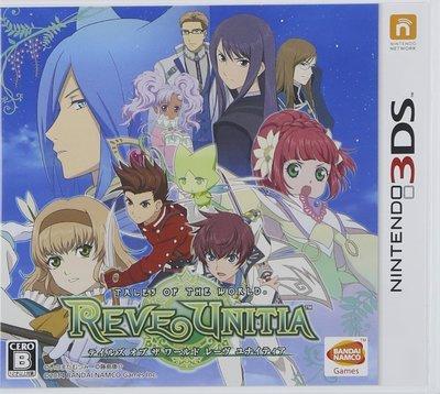 3DS 時空幻境 世界傳奇 夢想尤尼提亞 初回版 含封入特典 純日版 (3DS台灣中文機不能玩) 全新品