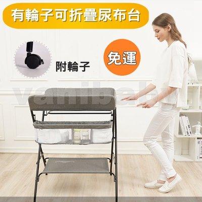 【有輪子款-現貨】尿布台 尿布臺 尿布檯 嬰兒護理台 護理台 換尿布台 尿布桌 輕便 可折疊 易收納