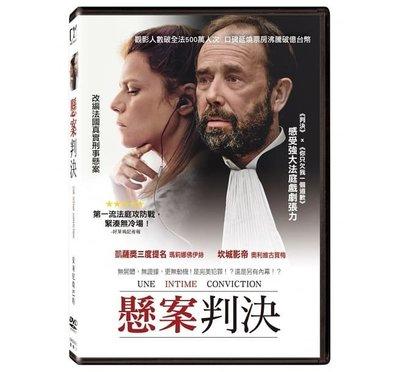 合友唱片 面交 自取 懸案判決 Une Intime Conviction DVD