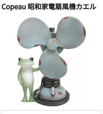 萌貓小店 日本直送- Copeau 精品擺設Copeau 昭和家電扇風機カエル