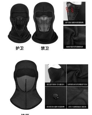 保暖防風頭套面罩全臉騎行摩托車口罩