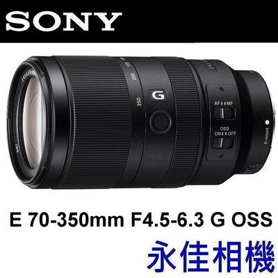 永佳相機_(現貨) SONY E 70-350 mm F4.5-6.3 G OSS A6400 適用 公司貨 1