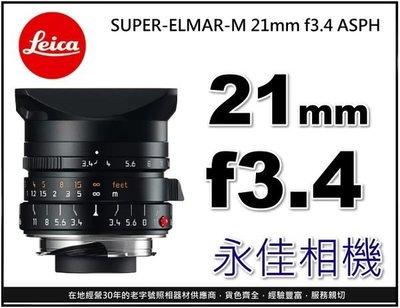 永佳相機_LEICA 萊卡 SUPER-ELMAR-M 21mm f3.4 ASPH.  平行輸入(1)