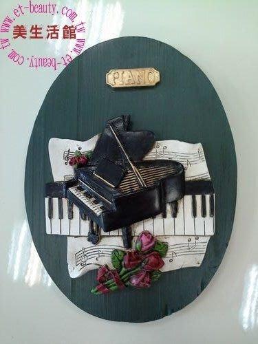OUTLET限量低價出清美生活館--全新 英倫經典 提琴/鋼琴 木璧畫/掛畫/掛飾--店面餐廳民宿 二入一組