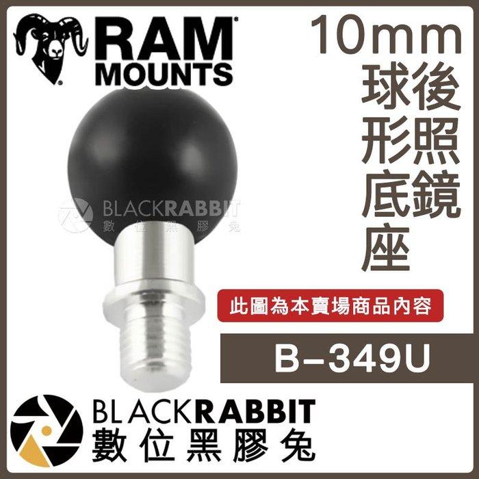 數位黑膠兔【 RAM-B-349U 10mm 後照鏡 球形底座 】 Ram Mounts 機車 摩托車 重機 導航車架