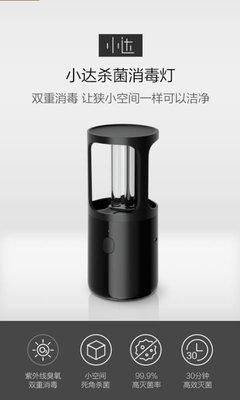 小達消菌消毒燈 (黑色) 紫外线消毒燈  官方原裝全新正品  【台灣現貨】