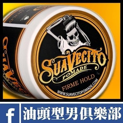 Suavecito Pomade 水洗式髮油 (強力款)  slick devil Reuzl K髮 *油頭型男俱樂部*