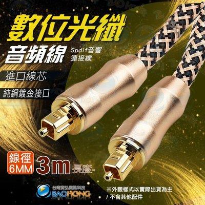 含稅】3米3公尺3M頂級數位光纖線 OD6線徑 24K鍍金頭 Toslink (Optical) cable SPDIF